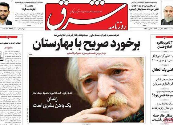 عناوین روزنامههای امروز چهارشنبه ۶ اسفند ۹۹
