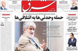 عناوین روزنامههای امروز شنبه ۹ اسفند ۹۹