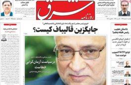 عناوین روزنامههای امروز یکشنبه ۱۰ اسفند ۹۹