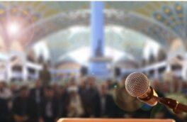 نماز جمعه فردا در رشت برگزار می شود