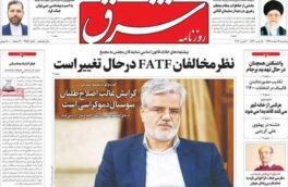 عناوین روزنامههای امروز سه شنبه ۱۲ اسفند ۹۹