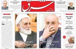 عناوین روزنامههای امروز چهارشنبه ۱۳ اسفند ۹۹