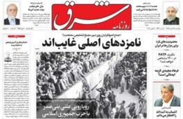 عناوین روزنامههای امروز پنجشنبه ۱۴ اسفند ۹۹