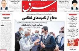 عناوین روزنامههای امروز پنجشنبه ۲۱ اسفند ۹۹