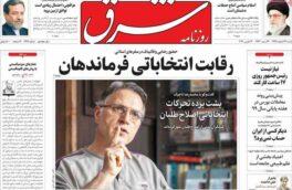 عناوین روزنامههای امروز شنبه ۲۳ اسفند ۹۹