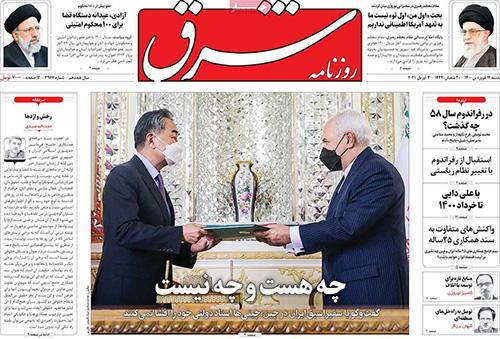 عناوین روزنامههای امروز ۱۴ فروردین ۱۴۰۰