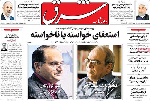 عناوین روزنامههای امروز یکشنبه ۱۵ فروردین ۱۴۰۰