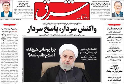 عناوین روزنامههای امروز دوشنبه ۱۶ فروردین ۱۴۰۰