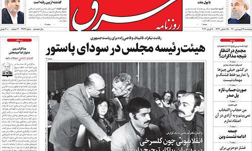 عناوین روزنامههای امروز پنجشنبه ۱۹ فروردین ۱۴۰۰