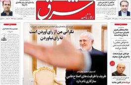 عناوین روزنامههای امروز چهارشنبه ۲۵ فروردین ۱۴۰۰