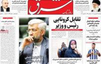 عناوین روزنامههای امروز پنجشنبه ۲۶ فروردین ۱۴۰۰