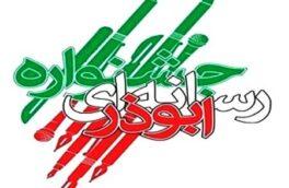 رئیس بسیج رسانه گیلان خبر داد برگزاری هفتمین جشنواره رسانهای ابوذر در دی ۱۴۰۰