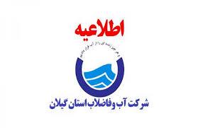 تقاضای شرکت آب و فاضلاب استان گیلان برای مدیریت مصرف