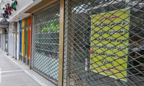 مشاغل کم تردد در گیلان مشمول ممنوعیت فعالیت نمی شوند