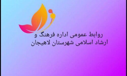 کسب رتبه برتر روابط عمومی فرهنگ و ارشاد اسلامی لاهیجان در گیلان