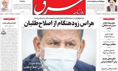 عناوین روزنامههای امروز شنبه ۱۳ دی ۹۹