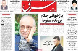 عناوین روزنامههای امروز یکشنبه ۱۴ دی ۹۹