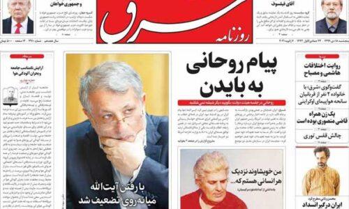 عناوین روزنامههای امروز پنجشنبه ۱۸ دی ۹۹