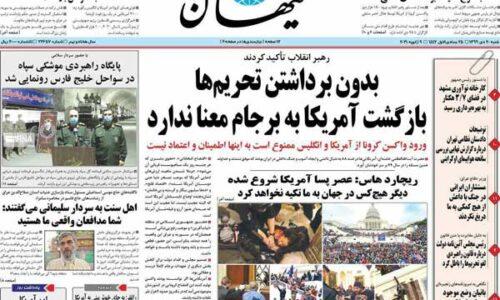 عناوین روزنامههای امروز شنبه ۲۰ دی ۹۹