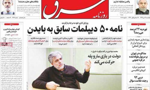 عناوین روزنامههای امروز یکشنبه ۲۱ دی ۹۹