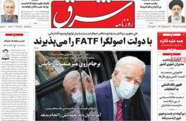 عناوین روزنامههای امروز چهارشنبه ۲۴ دی ۹۹