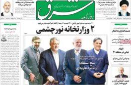 عناوین روزنامههای امروز شنبه ۲۷ دی ۹۹