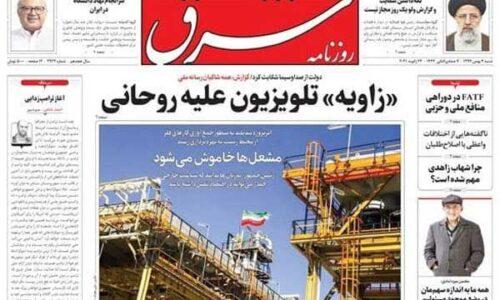 عناوین روزنامههای امروز شنبه ۴ بهمن