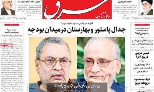 عناوین روزنامههای امروز یکشنبه ۵ بهمن ۹۹