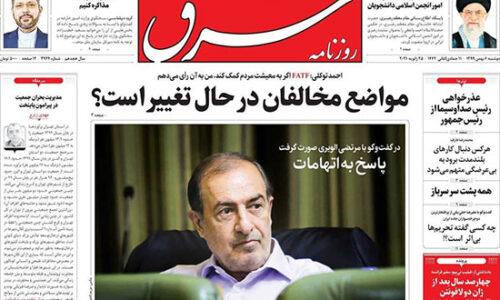 عناوین روزنامههای امروز دوشنبه ۶ بهمن ۹۹