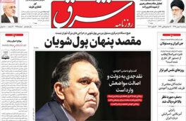 عناوین روزنامههای امروز سه شنبه ۷ بهمن