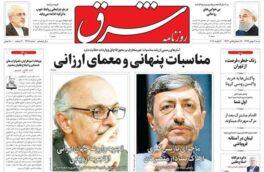 عناوین روزنامههای امروز شنبه ۱۱ بهمن ۹۹