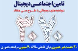 مدیرکل تامین اجتماعی استان گیلان: خدمات غیرحضوری سازمان تامین اجتماعی در طرح ۳۰۷۰ به بیستمین ایستگاه رسید