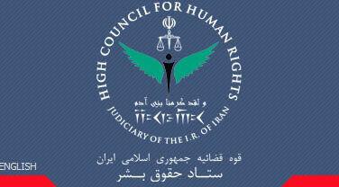 بیانیه ستاد حقوق بشر پیرامون تحولات اخیر در آمریکا