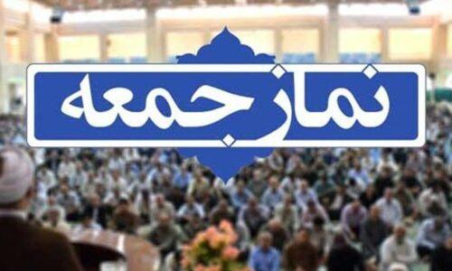 به دلیل وضعیت نارنجی؛نماز جمعه گیلان در ۲۲ شهر اقامه نخواهد شد
