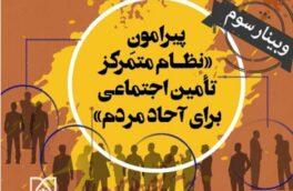 موسسه عالی پژوهش سازمان تامین اجتماعی برگزار می کند : وبینار «نظام متمرکز تامین اجتماعی برای آحاد مردم»