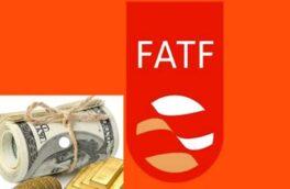 لاجرم به FATF خواهیم پیوست
