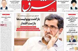 عناوین روزنامههای امروز دوشنبه ۲۰ بهمن ۹۹