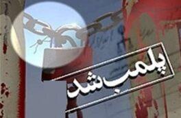 پلمب یک موسسه پوست و زیبایی غیرمجاز در لاهیجان