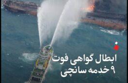 قاضی، ادله وزارت کار، سازمان ثبتاحوال و شرکت ملی نفتکش را نپذیرفت/ ابطال گواهی فوت ۹ خدمه سانچی