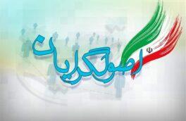 گمانه زنی لیست اصولگرایان در انتخابات شورای شهررشت + اسامی