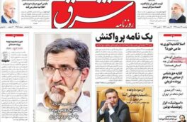 عناوین روزنامههای امروز دوشنبه ۱۱ اسفند ۹۹