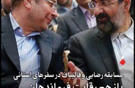 حضور رضایی و قالیباف در سفرهای استانی؛ رقابت انتخاباتی فرماندهان
