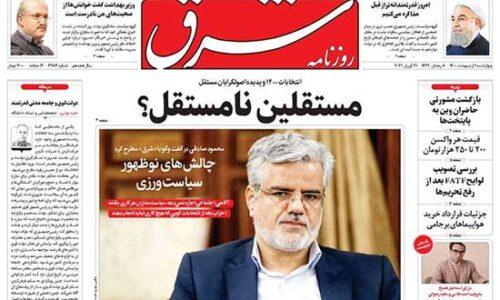 عناوین روزنامههای امروز چهارشنبه ۱ اردیبهشت ۱۴۰۰