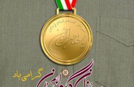 به مناسبت هفته سربازان گمنام؛ سربازان گمنام امام زمان (عج)؛ حرکت در مدار امنیت