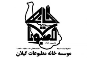 نتایج نهایی انتخابات هیات مدیره خانه مطبوعات و رسانه های گیلان