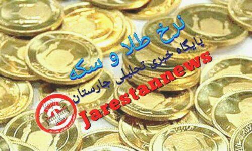قیمت سکه و طلا امروز ۳۱ فروردین در بازار رشت