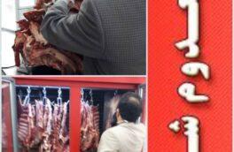 ۸۰ کیلوگرم گوشت فاسد در لاهیجان معدوم شد