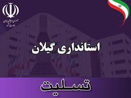 پیام تسلیت استاندار گیلان در پی درگذشت سردار حقبین