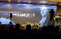 چهلمین روز درگذشت آزاده نامداری برگزار شد