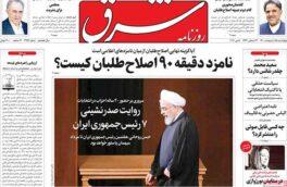 عناوین روزنامههای امروز چهارشنبه ۱۵ اردیبهشت ۱۴۰۰